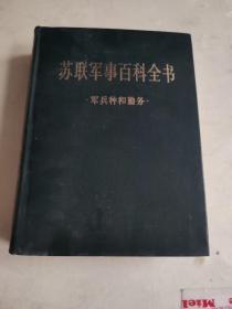 苏联军事百科全书(军兵种和勤务)