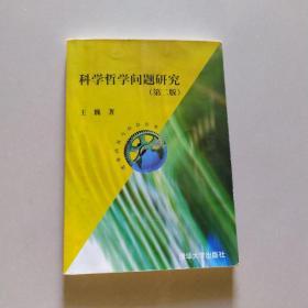 清华科技与社会丛书:科学哲学问题研究(第2版)