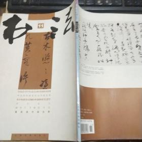 书法 2005.11