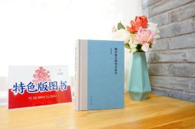 【作者朱安祥笺纸签名钤印本】魏晋南北朝货币研究