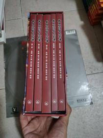 华夏文明圣火薪传(套装共5册)