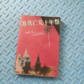 苏共亡党十年祭(修订版)2002年一版一印10千册
