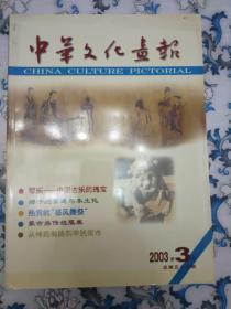 中华文化画报(2003年第3期,总第55期)