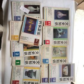 文史知识1993年1-12全年少第6期11本合售