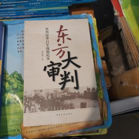 东方大审判:审判侵华日军战犯纪实 一版一印