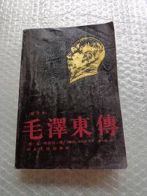 《毛泽东传》