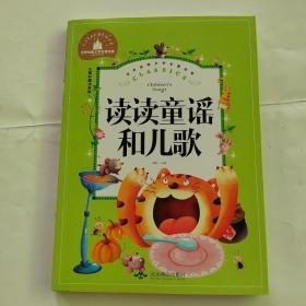 读读童谣和儿歌(儿童彩图注音版)/世界经典文学名著宝库