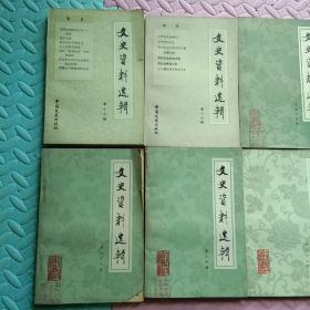 文史资料选辑14册(13、16、74、75、76、77、78、79、80、87、88、90、91、92