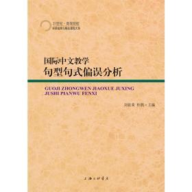 国际中文教学句型句式偏误分析