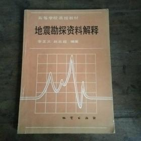 《地震勘探资料解释》《平衡地质剖面》《地质勘探中的统计分析》《油气储层地质学》《天然气的生成聚集和保存》(五册合售)
