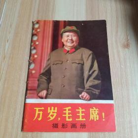 万岁,毛主席!摄影画册