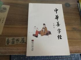 中华善字经