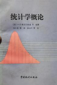 著名学者陈仁恩(1937.2.15~2007.1.22)签名盖章本《统计学概论》