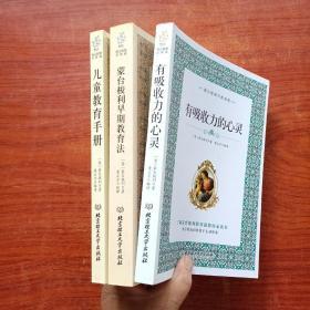 蒙台梭利早教系列(3册合售)