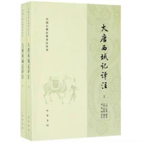 大唐西域记译注(全二册)