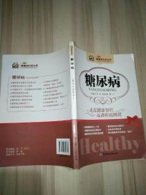 健康进社区丛书:糖尿病