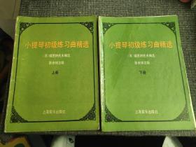 (张世祥注释)小提琴教材系列:小提琴初级练习曲精选【上、下册】