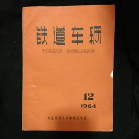 《铁道车辆》1964年 第12期 铁道部四方车辆研究所 稀见刊物 私藏 书品如图
