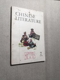 中国文学(英文版)(1972年第7期)(内多文革样板戏精美插图)