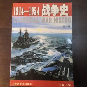 1914-1954战争史