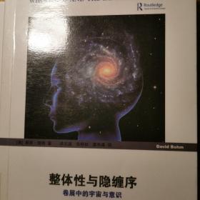 整体性与隐缠序:卷展中的宇宙与意识