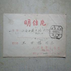 明信片 王世穗提出有关课本意见,今后编辑工作中研究,参考