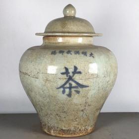 豆青釉茶叶罐