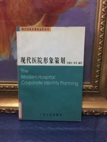 现代医院形象策划