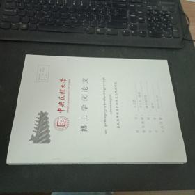 嘉绒雍仲拉顶寺的历史与现状研究 (中央民族大学博士学位论文)