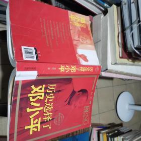 历史选择了邓小平(最新版图文本):首次全面大胆揭秘邓小平三起三落(书皮有小伤,不影响使用,看图。)