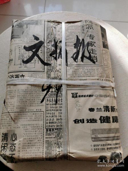 文摘报 1999年全年(个人收藏!~)