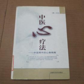 中医心疗法:中医眼中的心身疾病   (缺扉页)见图
