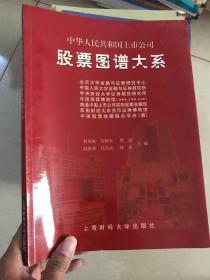 中国人民共和国上市公司股票图谱大系