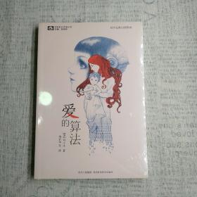 爱的算法:刘宇昆科幻佳作选