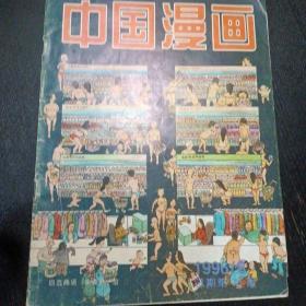 中国漫画:1996年第6期 总第71期