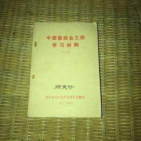 中西医结合工作学习材料(一)