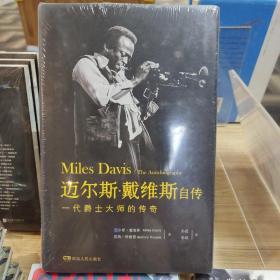 迈尔斯·戴维斯自传:一代爵士大师的传奇