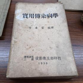 1950年 实用传染病学【华东军区三野后勤卫生部印行】