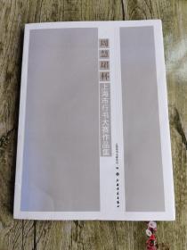 周慧珺杯—上海市行书大赛作品集