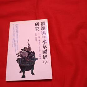 苏颂与【本草图经】研究 主编 管成学 签赠本,有印章