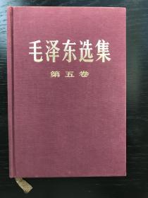 毛泽东选集 第五卷 第5卷,紫色布面精装版,带书封、合格证。除扉页有签名外,内页干净无笔迹