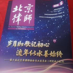 北京律师(杂志)2018.6