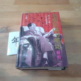 毛泽东读书笔记解析(下册)