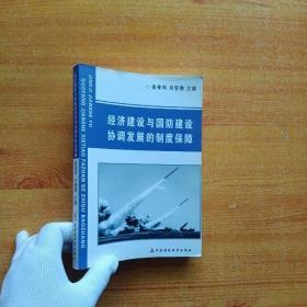 经济建设与国防建设协调发展的制度保障【内页干净】