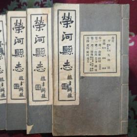 民国25年荣河县志,共八册完整,品好,稀见。