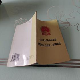 中华人民共和国检察官法 法官法 人民警察法