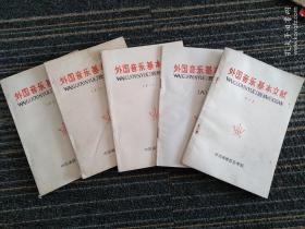 外国音乐基本文献 (1,8,11,12,13)五本合售