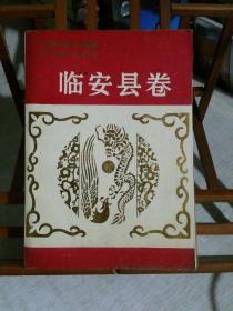 中国民间文学集成:浙江省杭州市 临安县故事歌谣谚语卷