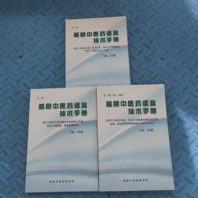 基层中医药适宜技术手册;第一册、第一册第二分册.第二册  共3册合售