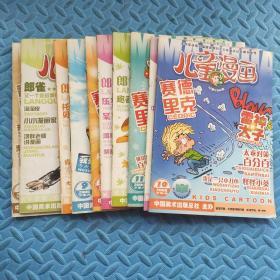 儿童漫画 2006年、8上下、9上下、10上下、11上下、12上下  10本合售